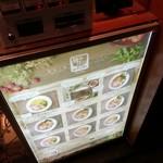 麺や 庄の gotsubo - 外メニュー