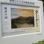 麺や 庄の gotsubo - ターナー展は混んでいた