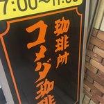コメダ珈琲店 - コメダ珈琲店