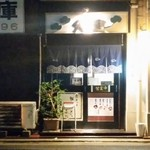久屋 - お店、外観。