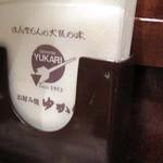 ゆかり - 「ほんまもんの大阪の味」らしい。