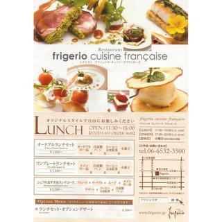 """フリジェリオ - 南堀江フレンチ""""frigerio cuisine francaise""""ランチのチラシ"""