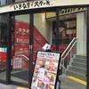いきなりステーキ 札幌駅前店