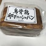 金沢烏鶏庵 - 烏骨鶏卵デニッシュパン