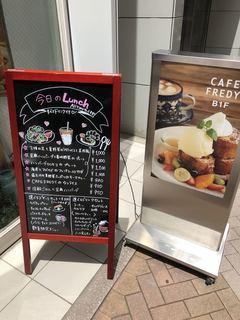 CAFE FREDY - ランチメニュー