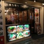 西安刀削麺 永祥 -