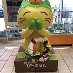 """88914114 - パサール幕張(京葉道路 幕張PA)に住む、幸運を呼ぶ黄色い子猫 """"ぴーにゃん"""""""