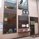 安楽 - '18/07/08 店構え
