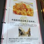 88916867 - 広東料理の説明