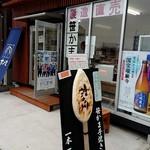 松島蒲鉾本舗 - 外観(松島海岸駅隣の出先店)