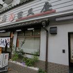 そば処冨久屋 - 白が印象的なお店です。どっしりとした風格