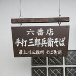 三郎兵衛そば -