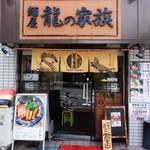 麺屋 龍の家族 - 店舗外観