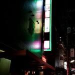立ち酔い 超人 - 亀戸駅北口の裏通り