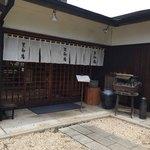 蕎麦処 天和庵 - 玄関
