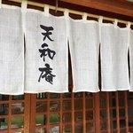 蕎麦処 天和庵 - 暖簾