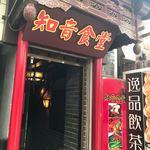 知音食堂 - 外観写真: