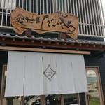 近江牛一筋 農家レストラン だいきち -