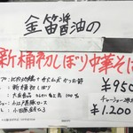 中華そば 四つ葉 - 「金笛醤油の新桶初しぼり中華そば」950円
