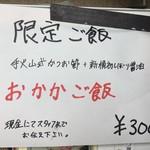 中華そば 四つ葉 - 手火山式鰹節の「おかかご飯」300円