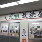 元祖長浜屋 - 外観