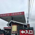フルセイルコーヒー - ガソリンスタンドを改装したドライブスルーがおしゃれ!!