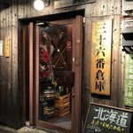 36番倉庫 - 外観