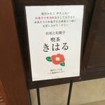 喫茶きはる - 松江歴史館内にお店があります。 喫茶利用だけなら入館無料。