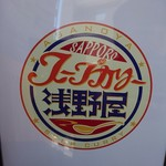 soup curry&ethnic food 浅野屋 - メニュー