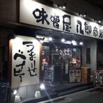 味噌屋 八郎商店 - お店の外観