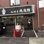 珈琲屋 鹿鳴館 -