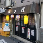 酒蔵 かっぱ - 酒蔵 かっぱ