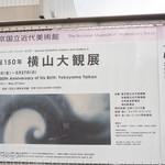 鶴屋吉信 - 生誕150年 横山大観展