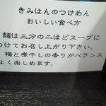 江戸前煮干中華そば きみはん - つけ麺の食べ方