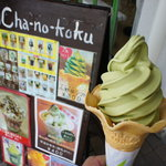cha-no-koku - 小野茶ソフト300円