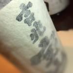 駅馬車 - 貴重な旧ラベル版吉兆宝山。15年間瓶熟成を重ねました。