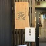 うなぎダイニング 燕 -