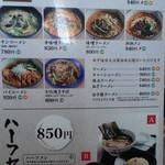 88946818 - 麺メニュー