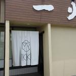 麺家一火 - 阿久比インターから衣浦大はしに向かう幹線道路沿い、JR武豊線を越えてすぐ先にありました。