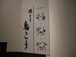日本酒バー オール・ザット・ジャズ - 店の看板