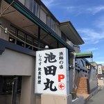 池田丸 - 稲村ヶ崎店