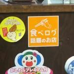 Tokushimaramenhiroya - レジのところ 食べログステッカー