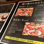 炭火焼肉やざわ 大山店 -