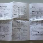 mofu - メニュー表(パンの名前・乳&卵の使用の有無・値段・中身の紹介が記載されています)