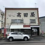 食堂 高田屋 - お店