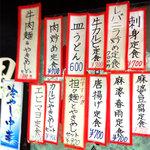 万里 - あまり込み入ったメニューはなく、分かりやすい中華食堂系メニューです。コレはランチ主力メニュー。