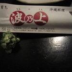 沖縄料理 波乃上 - 箸袋