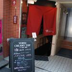 ワイン懐石 銀座 囃shiya - 地下のお店