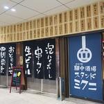 驛中酒場 スタンドミクニ -