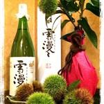 菜 - ドリンク写真:山形のお酒 雪漫々